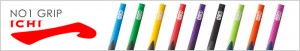 Read more about the article Hodson Golf now offering NO1-grips out of Japan